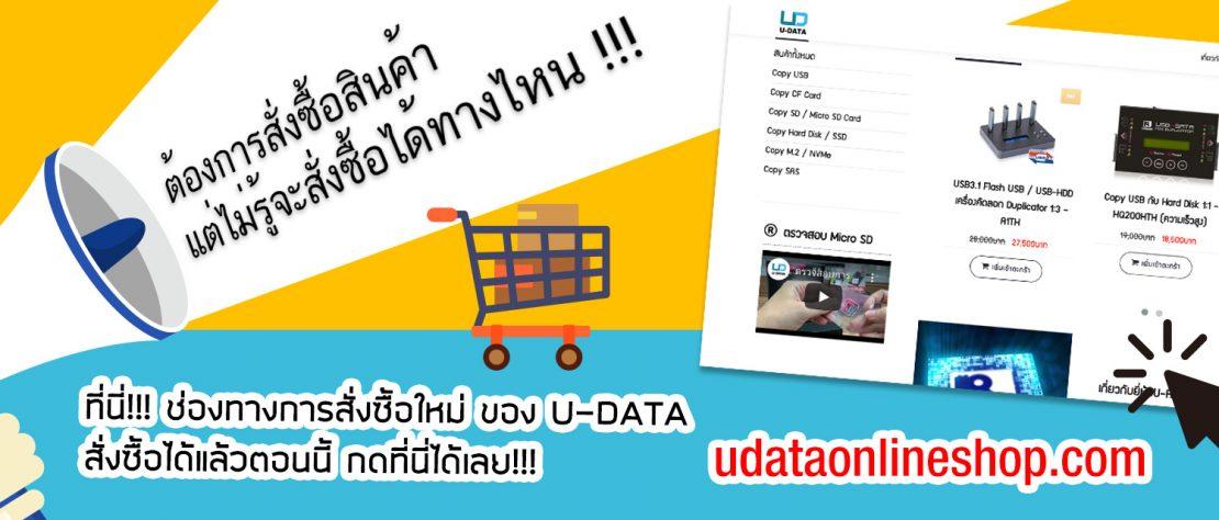 U-DATA